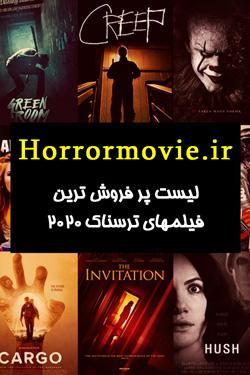 پر فروش ترین فیلم های ترسناک سال 2020