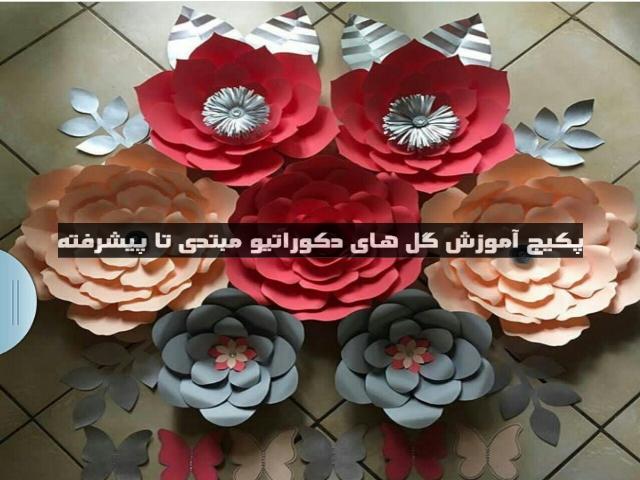 مدل گل کاغذی دیواری