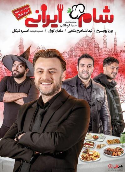دانلود مسابقه شام ایرانی قسمت چهارم با اجرای امره تتیکل