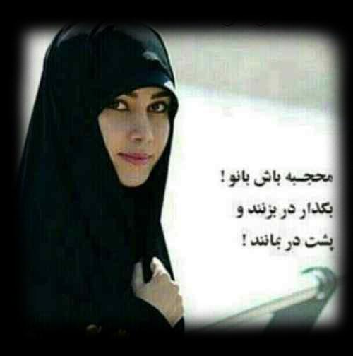 حجابم را دوست دارم چون...