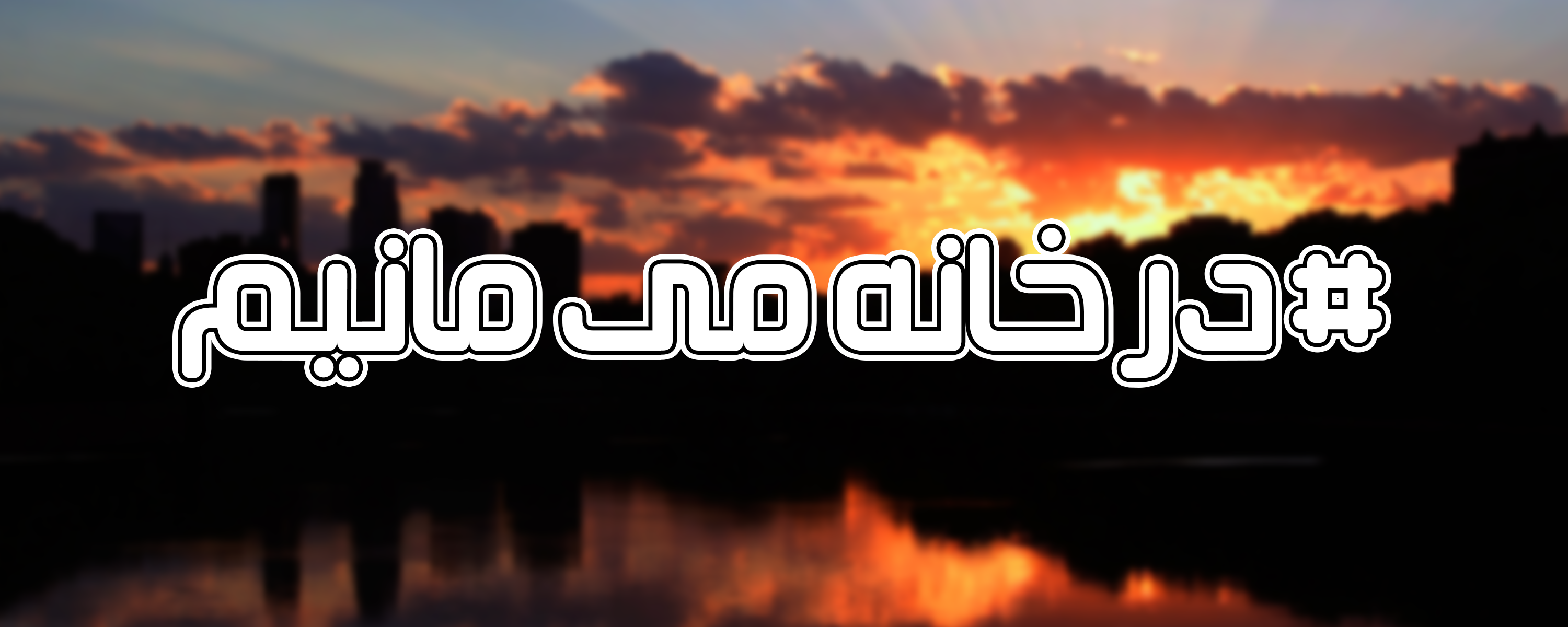fd11_امام.png