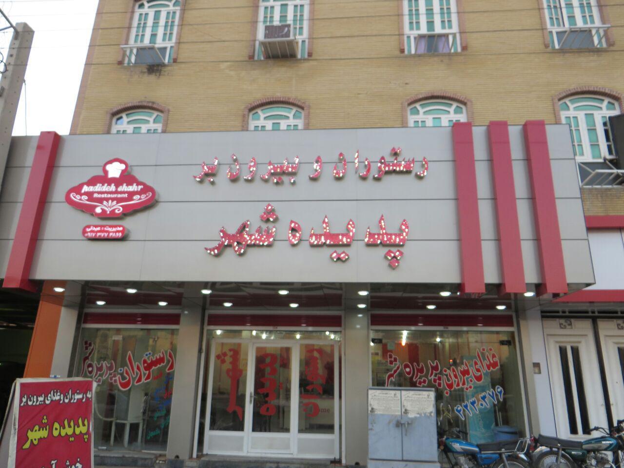 طراحی و اجرای تابلو تبلیغاتی درب رستوران پدیده شهر