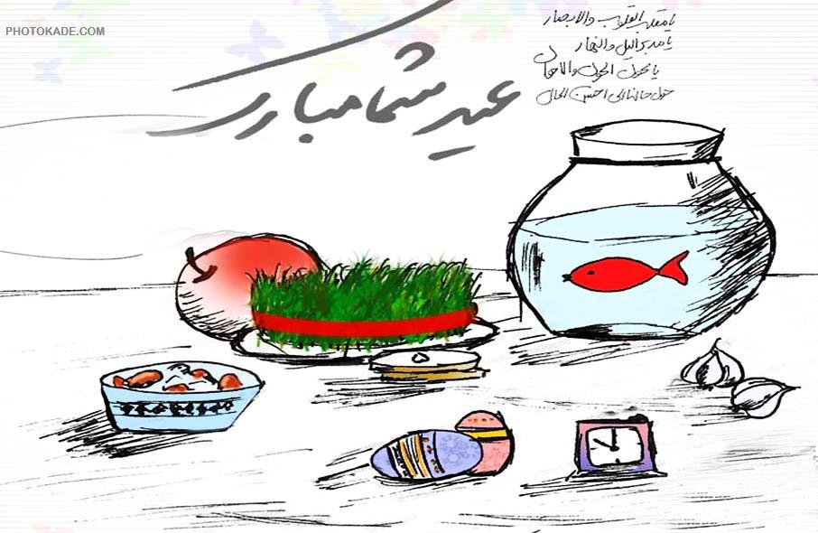 http://uupload.ir/files/fdjg_newroz-irani-photokade-5.jpg