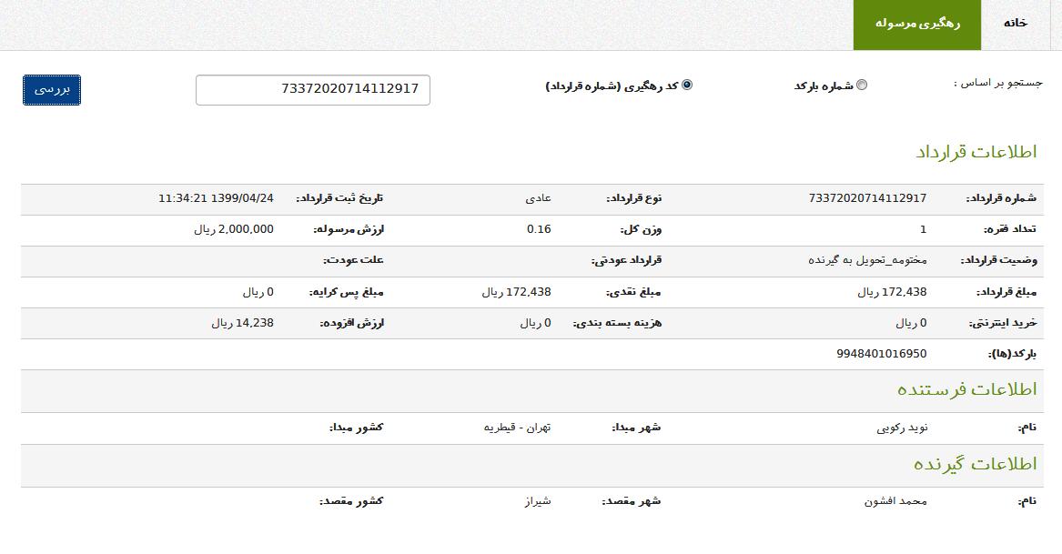 ارسال زیورآلات صدفی با پست خصوصی تیپاکس برای شیراز