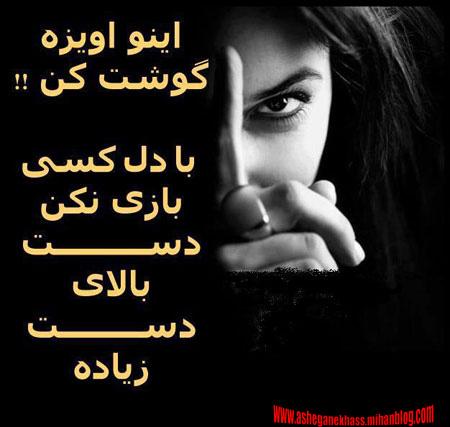 fehm_httpasheganekhass.mihanblog_(24).jpg