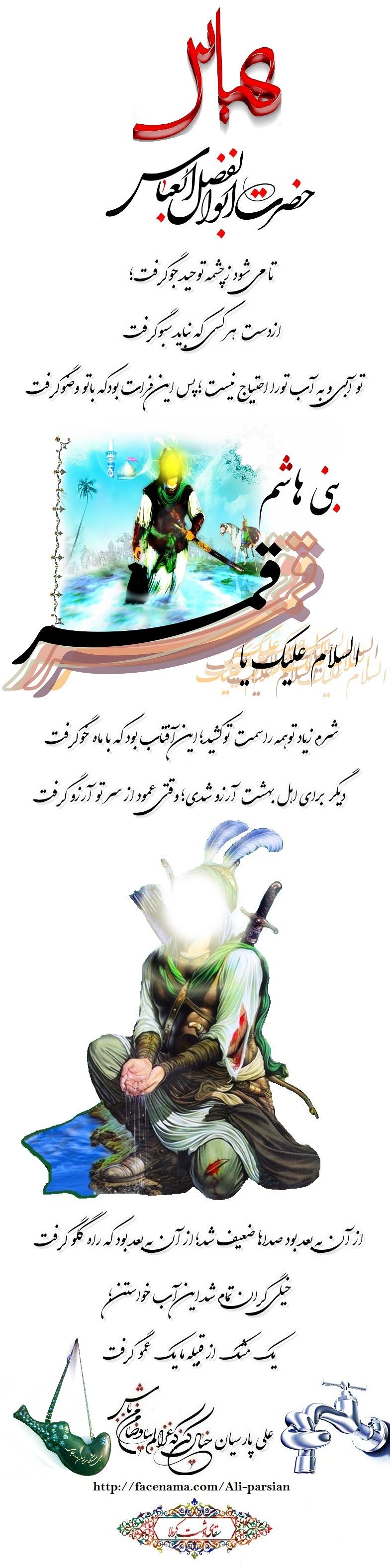 fekh_عباس.jpg