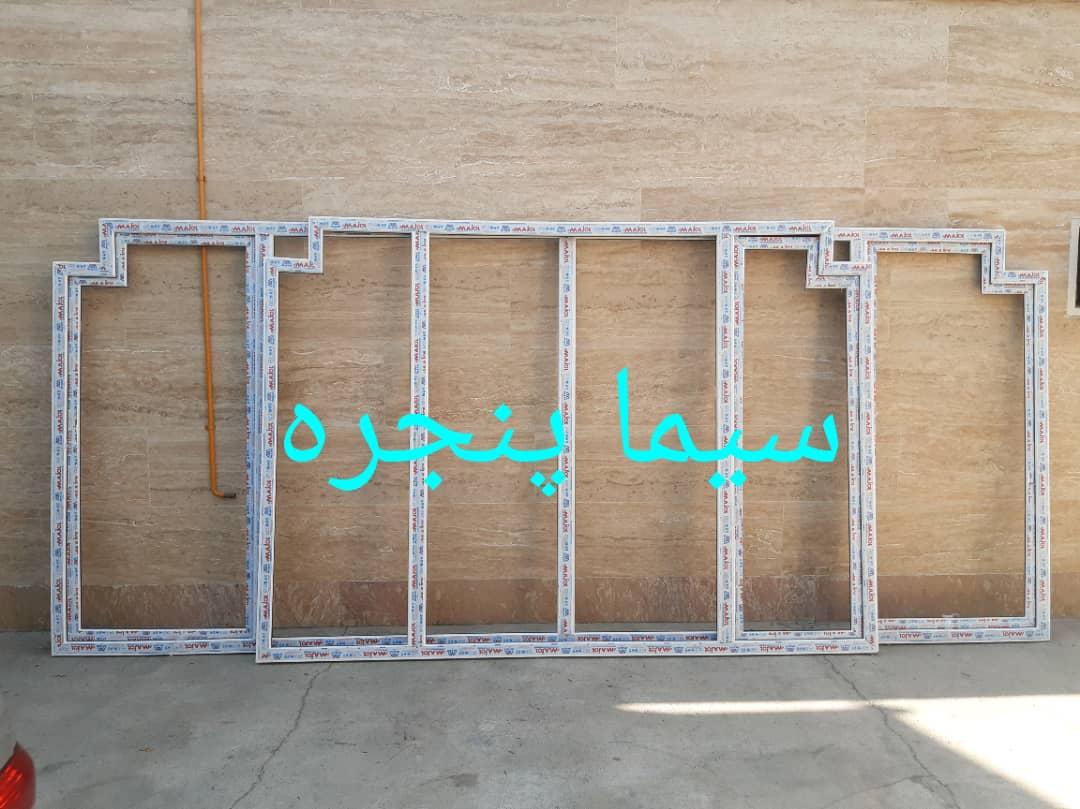 خم upvc پنجره خم دو جداره upvc سیما پنجره - خم upvc پنجره های دو جداره- خم یو پی وی سی- خم خاص - خم upvc منحنی قوسی ویترینی محدوده شهریار کرج شهر قدس upvc پنجره خم و قوس دار پنجره خاص و مدرن