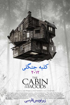 دانلود رایگان فیلم ترسناک The Cabin in the Woods 2012 با دوبله فارسی