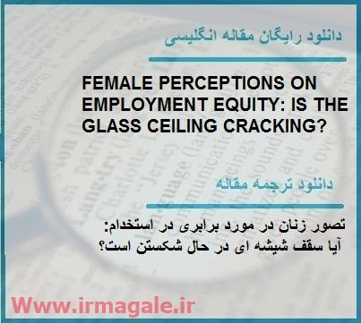 سازه فضایی | دانلود اهنگ سقف شیشه ای شکیلا - سازه فضایی... سقف دانلود مقاله انگلیسی با ترجمه تصور زنان در مورد برابری در استخدام .