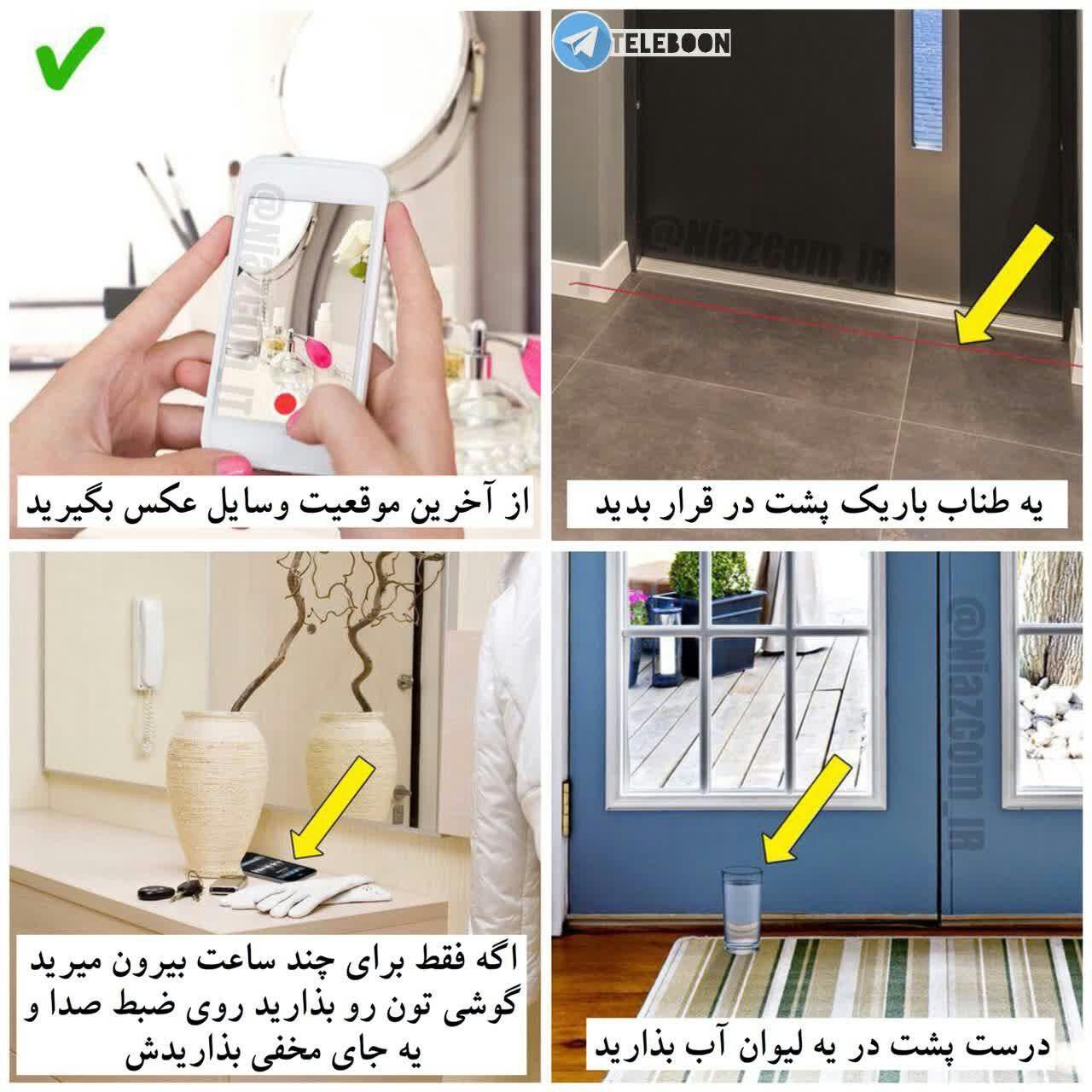 ترفند جالب برای حفاظت از خانه