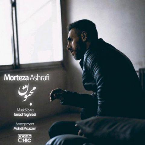 دانلود آهنگ جدید مرتضی اشرفی به نام مجنون.