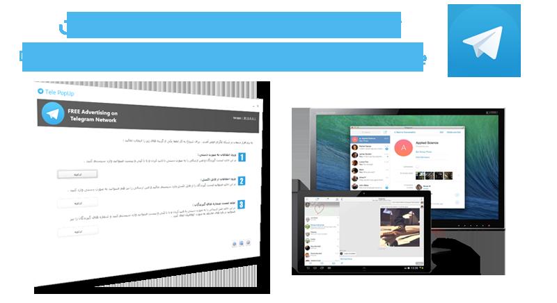 دانلود برنامه ی تبلیغات انبوه در تلگرام برای آندروید