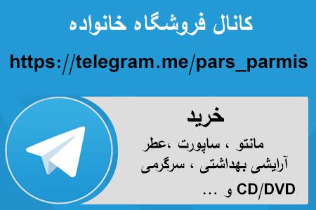 http://uupload.ir/files/fk2v_telegramchannel_450x300_sibgraph.ir.jpg
