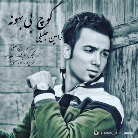 http://uupload.ir/files/fp50_ramin_jalili_-_kooche_bi_bahooneh.jpg