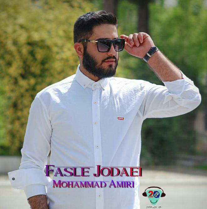 دانلود آهنگ جدید محمد امیری به نام فصل جدایی