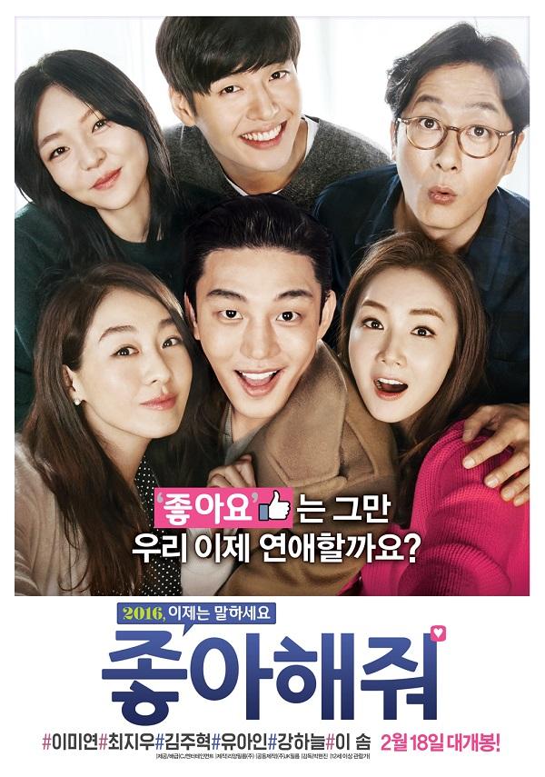 دانلود فیلم کره ای Like for Likes 2016