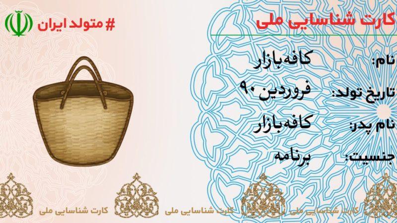 """جشنواره """"متولد ایران"""" در کافه بازار به مدت یک هفته آغاز شد!"""