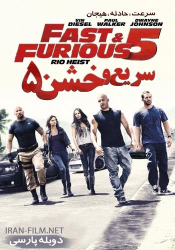 دانلود فیلم سریع و خشن 5 دوبله فارسی