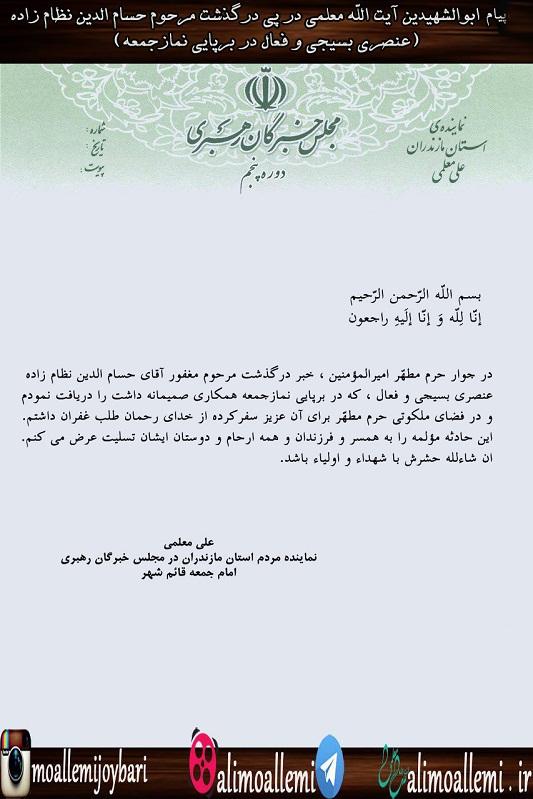 ابوالشهیدین آیت الله معلمی در پیامی درگذشت مرحوم حسام الدین نظام زاده(عنصری بسیجی و فعال در برپایی نمازجمعه) را تسلیت گفتند.