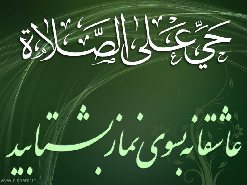 بی نماز