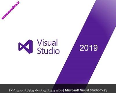 دانلود جدیدترین نسخه ویژوال استودیو 2019 | Microsoft Visual Studio 2019