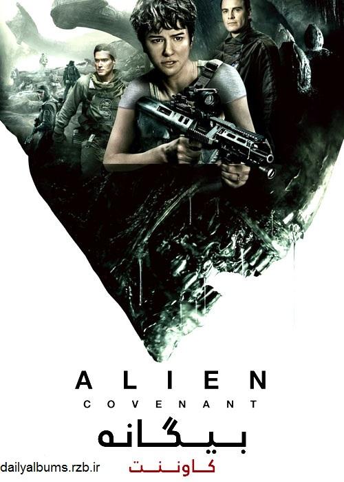fwbd_alien-2017-1.jpg (500×700)