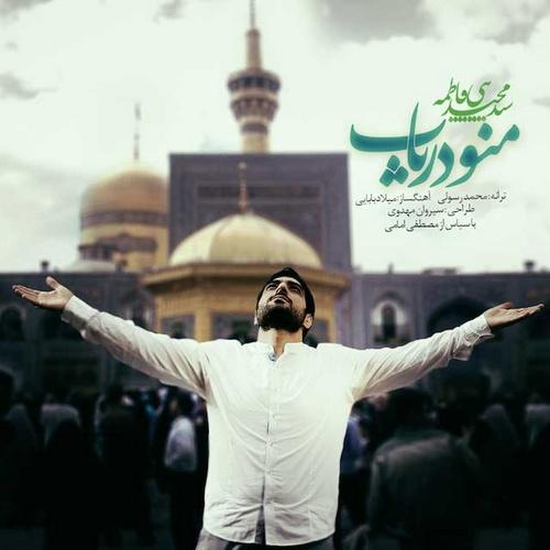آهنگ منو دریاب آقا از سید مجید بنی فاطمه (دانش یاران)