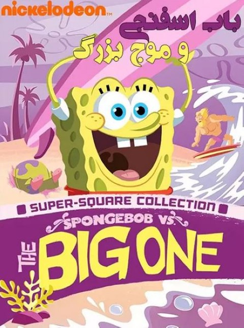 دانلود انیمیشن SpongeBob SquarePants vs. The Big One