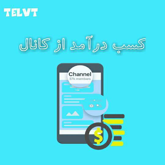 کسب درآمد از کانال