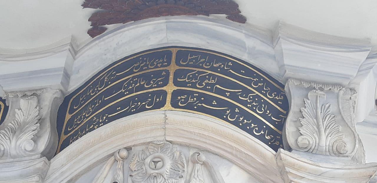 شعر فارسی در استانبول ترکیه