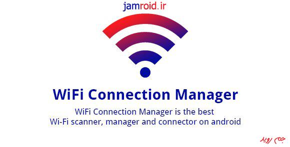دانلود WiFi Connection Manager 1.6.0.3   مدیریت وای فای در اندروید