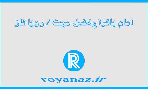 غسل میت امام باقر(ع) / رویا ناز