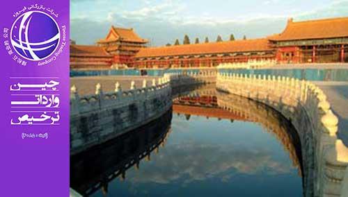 فانگ شان