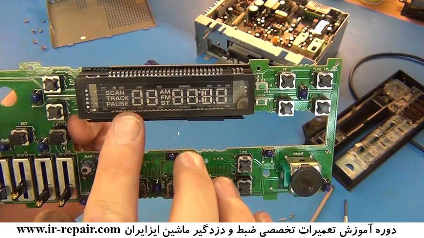 دوره آموزش تعمیرات تخصصی ضبط و دزدگیر ماشین ایزایران