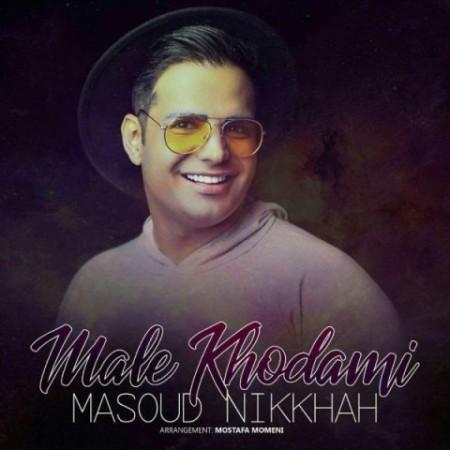 متن آهنگ مسعود نیکخواه به نام مال خودمی