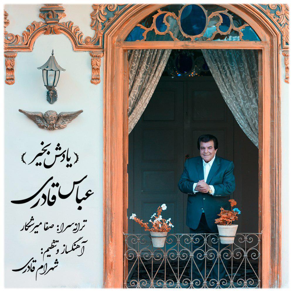 دانلود آهنگ جدید عباس قادری به نام یادش بخیر