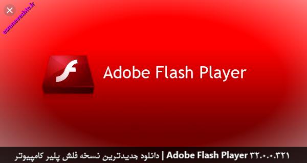 دانلود جدیدترین نسخه فلش پلیر کامپیوتر | Adobe Flash Player 32.0.0.321