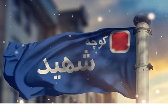 دادستان ها به موضوع حذف نام شهید از تابلوی کوچه ها ، ورود کنند