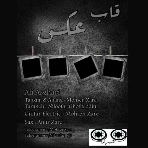 موزیک : دانلود آهنگ جدید علی اصغری بنام قاب عکس