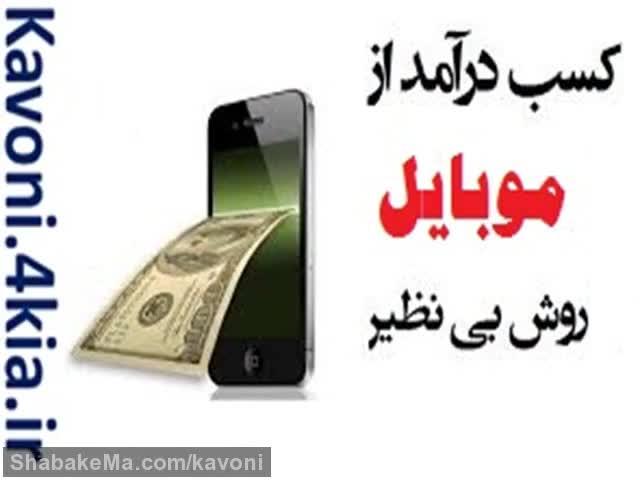 کسب درآمد رایگان از موبایل