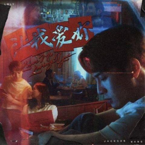 دانلود آهنگ Jackson Wang به نام LMLY