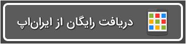 gbju_iran-apps.png