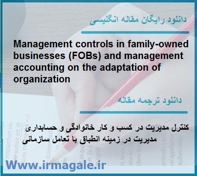 مقاله ترجمه شده در باره کنترل مدیریت در کسب و کارهای خانوادگی (FOBs) و حسابداری مدیریت در اقتباس از سازمان