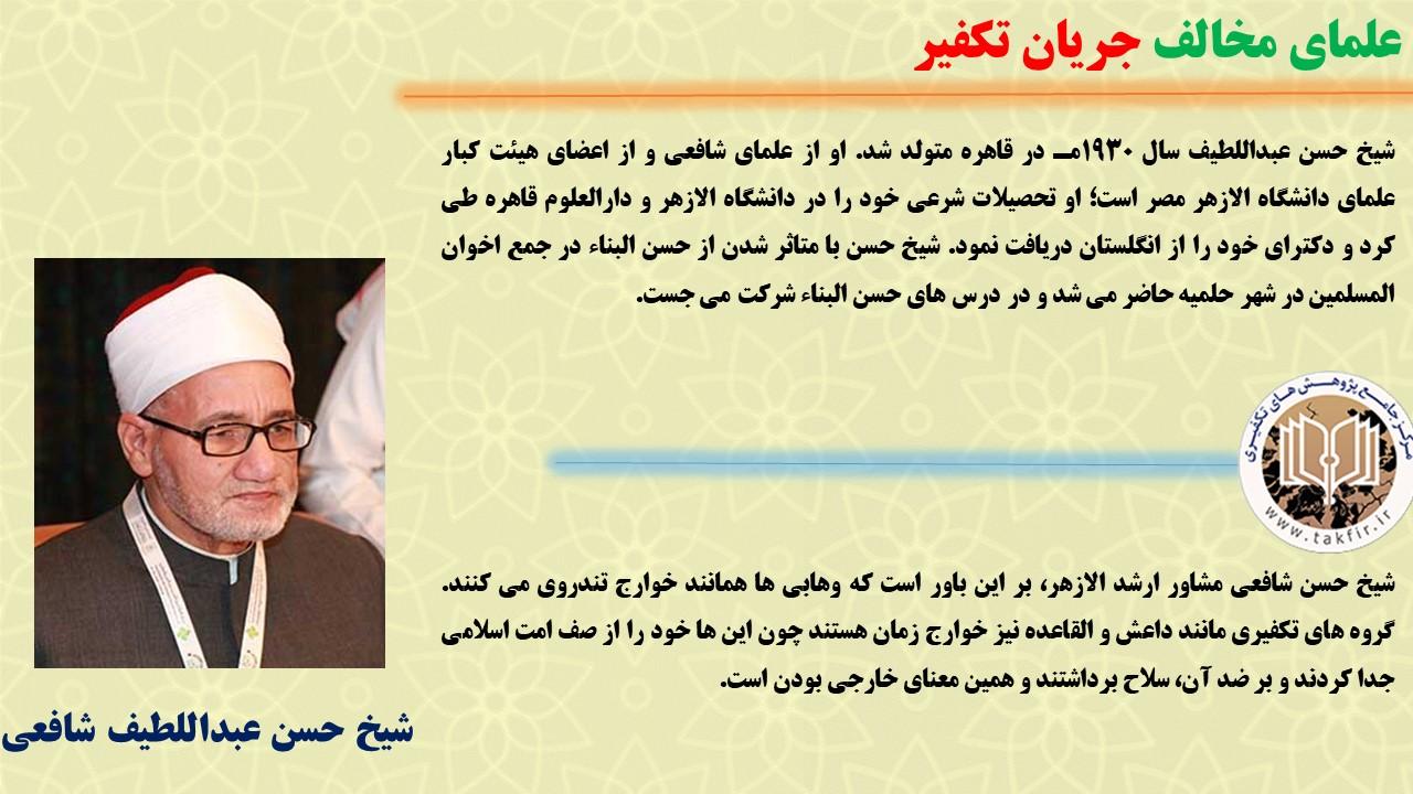 شیخ حسن شافعی