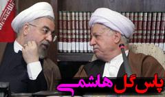 پاس گل هاشمی به آمانو برای گزارش اتهامآمیز علیه ایران