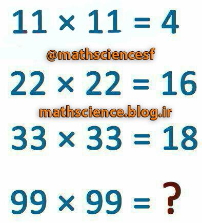هوش ریاضی