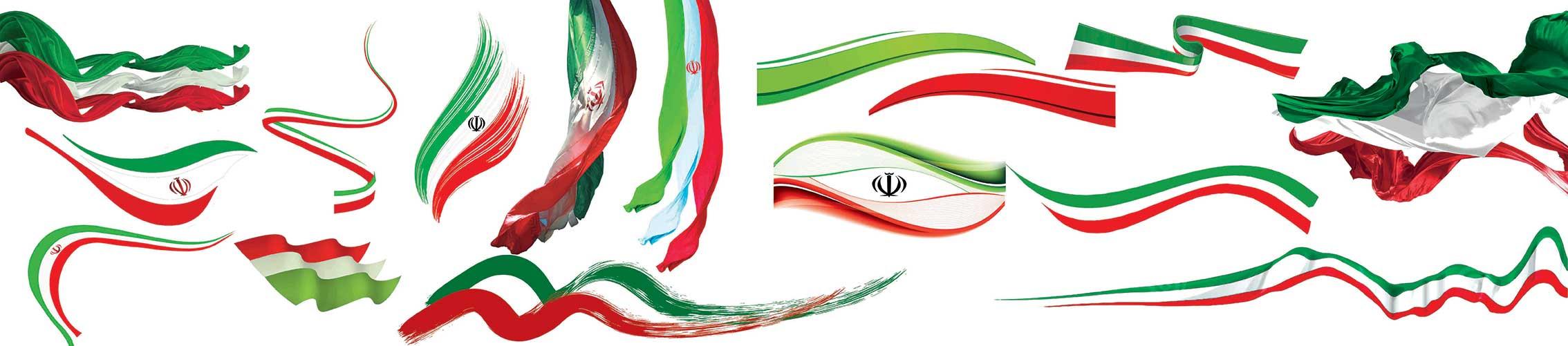 عکس پرچم ایران برای طراحی