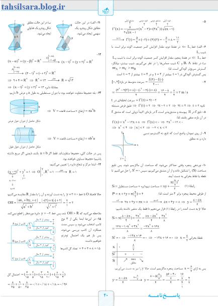 کتاب ریاضی دوازدهم تجربی شب امتحان خیلی سبز