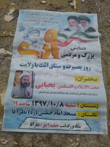 همایش بزرگداشت 9 دی در مسجد امام خمینی(ره) برگزار می شود