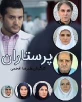 دانلود سریال ایرانی پرستاران